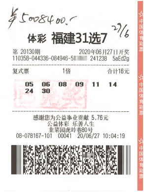 技术型彩民16元复式揽体彩500万:享受购彩过程-票