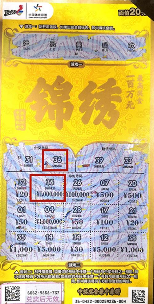 """90后体彩粉丝刮出""""锦绣""""100万:激动但要平常心"""