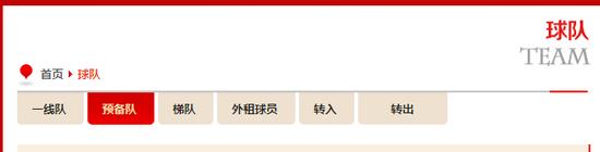 廣州隊亞冠青年軍算三線隊伍 身價與大阪相差52倍
