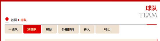 廣州隊青年軍表現贏得稱贊 官網公布新教練組名單