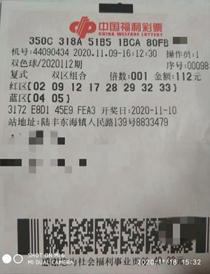 生意人擒福彩1305萬隔10天兌 曾因臨時改碼失大獎