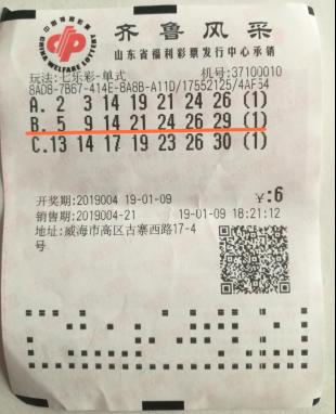 男子6元机选揽福彩133万 奖金早到手早安心-票