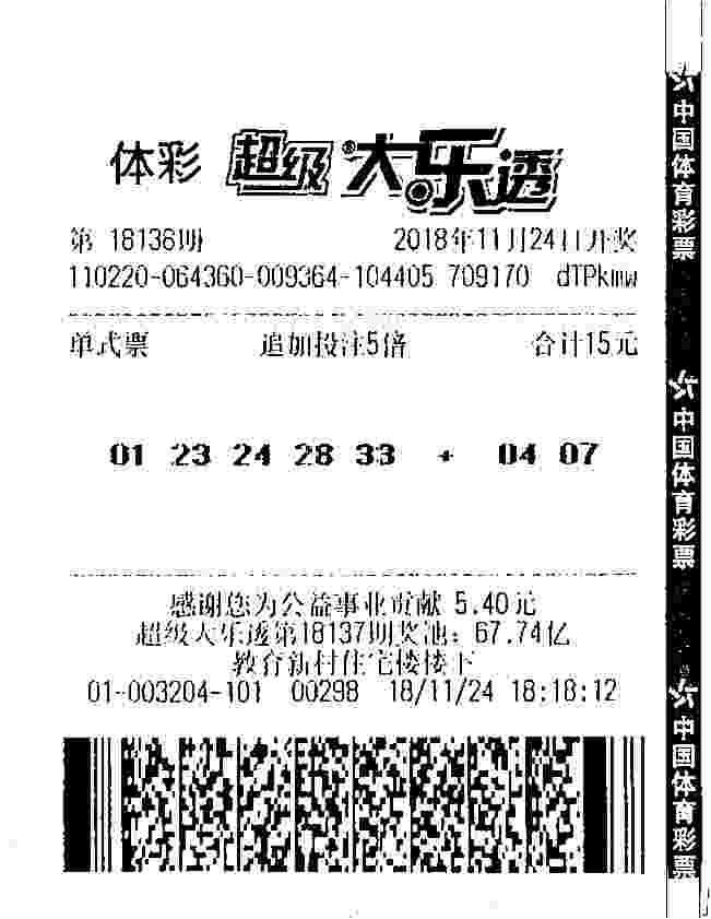 中年男15元揽大乐透192万 中奖彩票被悉心守护