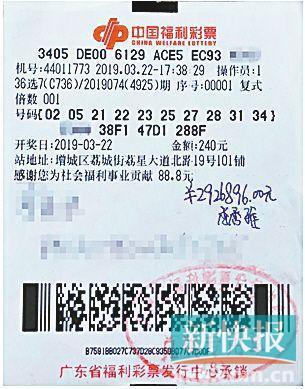 生意人240元中福彩292万 三年前曾揽804万大奖