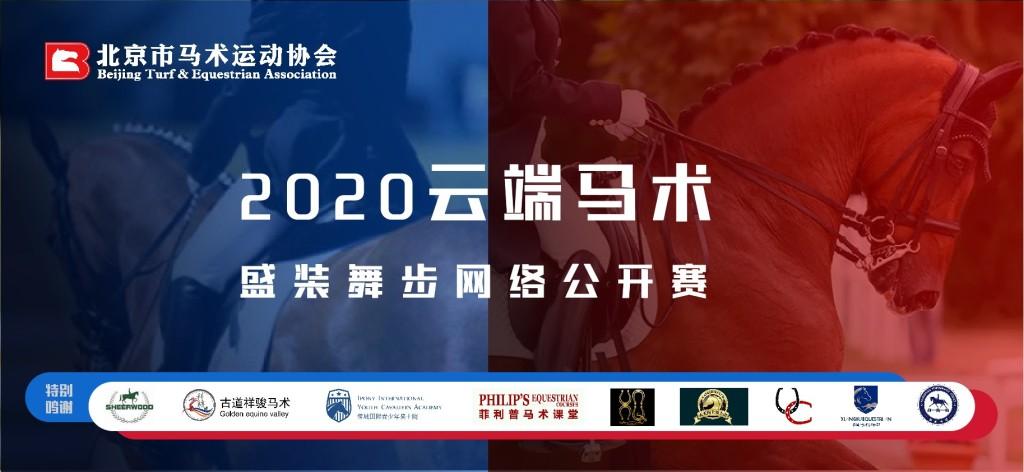 2020云端马术盛装舞步网络公开赛落幕