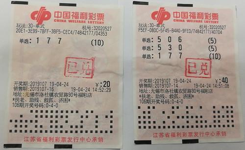 90后玩福彩3D一个月就中2万 称首次买就中过-票