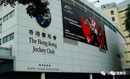 关于香港赛马你不得不知道的故事