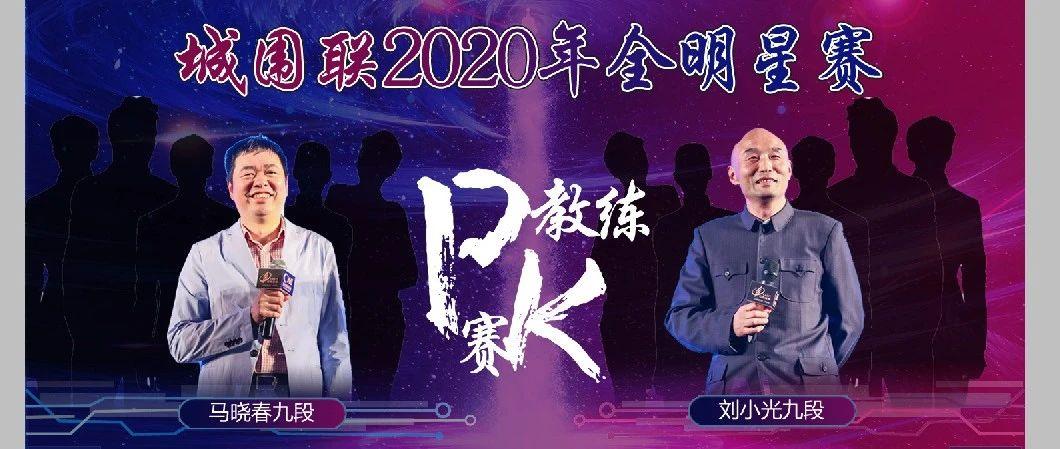 城围联全明星教练PK赛 马晓春刘小光3日激情对决