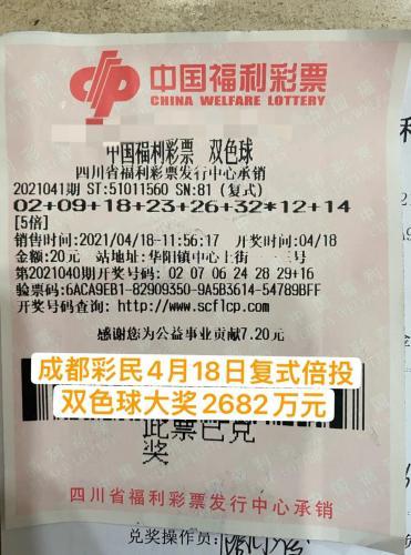 程序员守独特号12载揽福彩2682万:揣票上班抽空兑