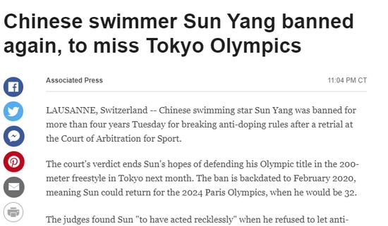 ESPN報道孫楊無緣東京奧運