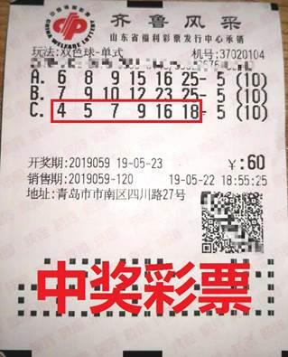 孝子用彩票给母亲庆生擒福彩162万 没想到中这么多