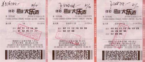 男子守号半年擒大乐透42万 奖票送给妻子作礼物