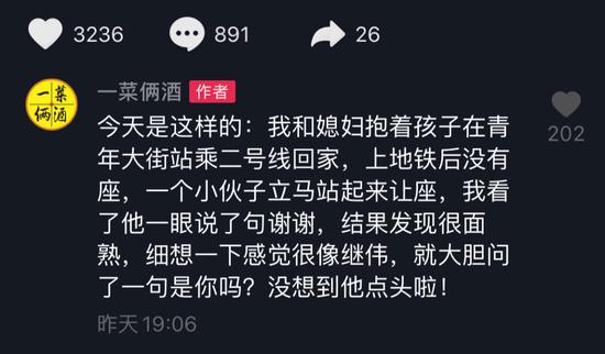 暖!赵继伟地铁让座被认出 被350万人网上围观