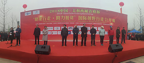 """2018中国太和""""国投•西城首府杯""""国际越野走走公开赛开幕。(温暖摄)"""