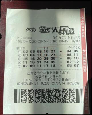 男子10元机选票擒大乐透800万大奖 遗憾没有追加