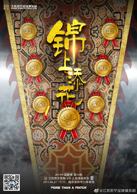 苏宁发布中超战申花海报:锦上添花 延续良好状态