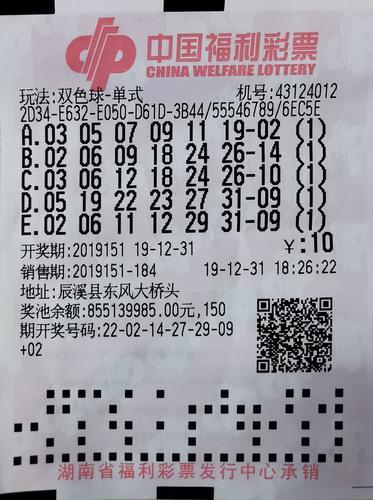 资深彩民中双色球820万 奖金存起来先想想-票