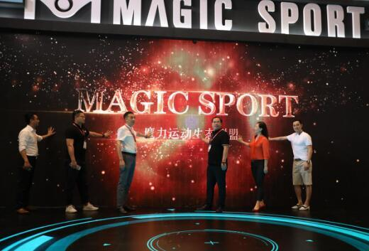 MAGIC SPORT魔力运动生态联盟启动仪式