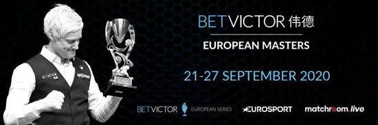 欧洲大师赛威廉姆斯特鲁姆普速胜 希金斯一轮游