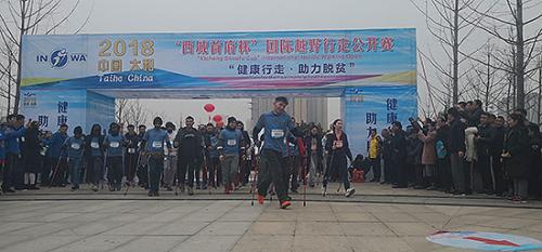 """2018中国太和""""国投•西城首府杯""""国际越野心走公开赛开幕。(温暖摄)"""