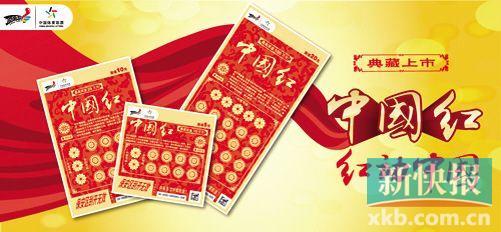 """""""中国红""""系列是体彩顶呱刮的经典票种"""