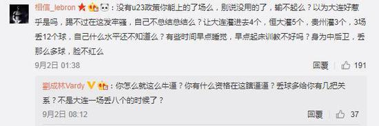 球迷在刘军帅微博下争吵。