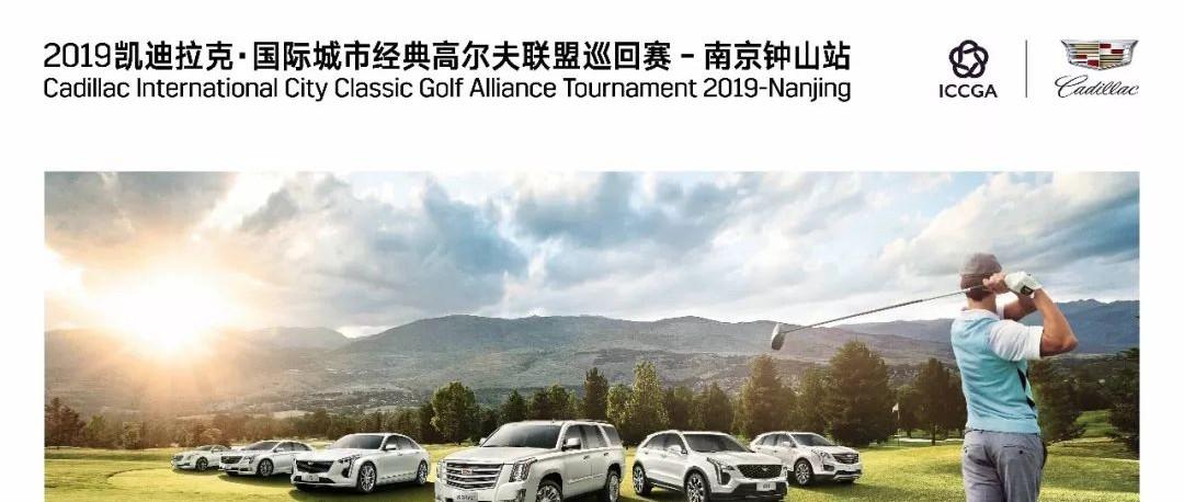 国际城市经典高尔夫联盟巡回赛-南京钟山站即将开启