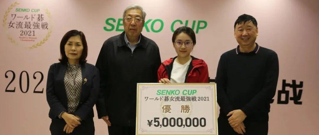 中国围棋协会电贺於之莹世界女子最强战三连冠