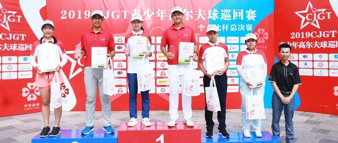CJGT个人比杆总决赛王允则、刘宇婕亚龙湾夺冠