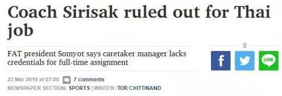 """西里萨克将因为""""无证""""而下课"""