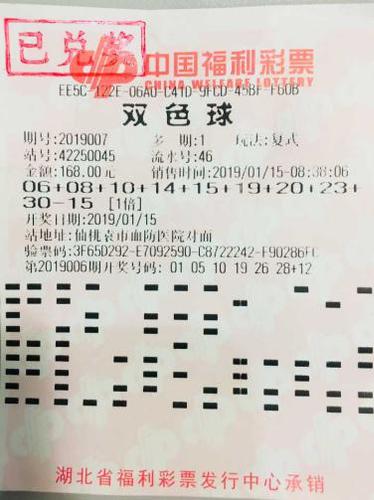 六人合买守号3个月揽福彩736万 当场平分奖金