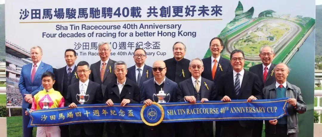 沙田马场40周年祝贺杯