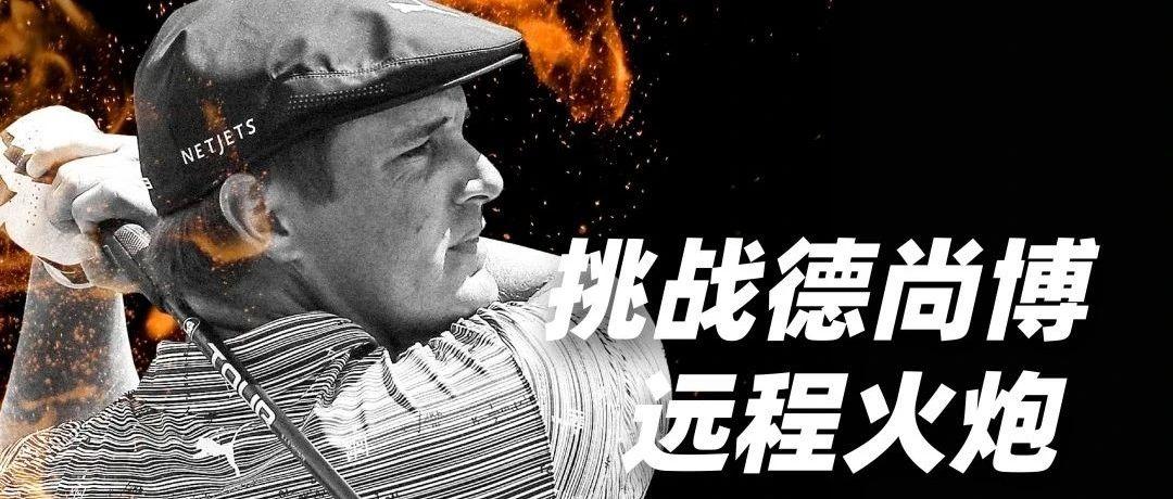 362码!COBRA挑战德尚博中国远距王巡回赛冠军诞生