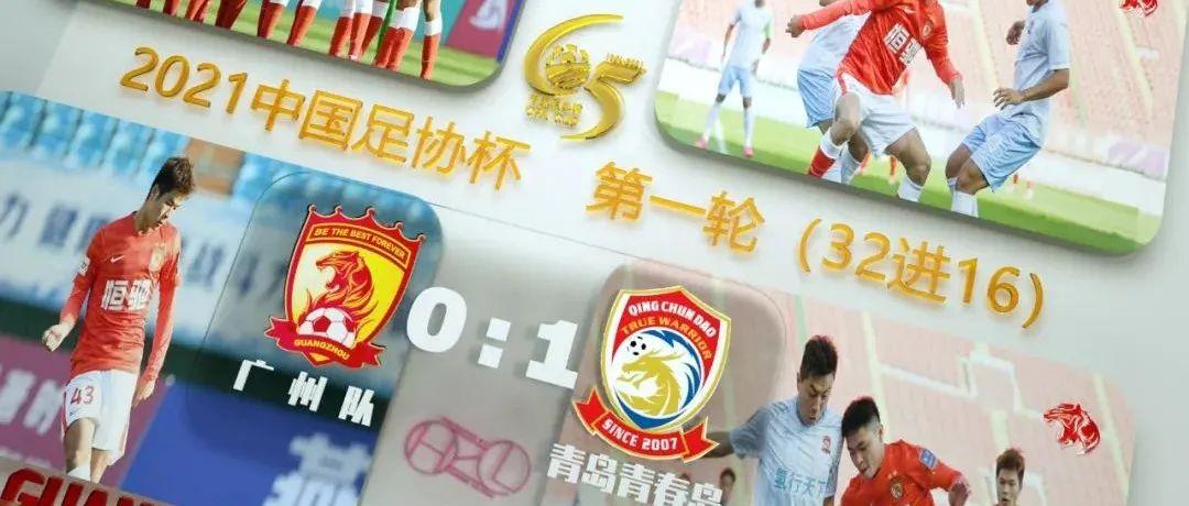 广州青年军仍需历练 门将踢前锋为胜利搏杀不应被取笑