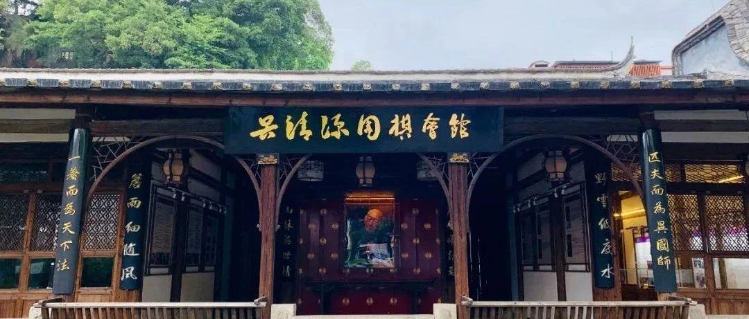吴清源杯中国军团集结 巾帼七将寄望福建福州