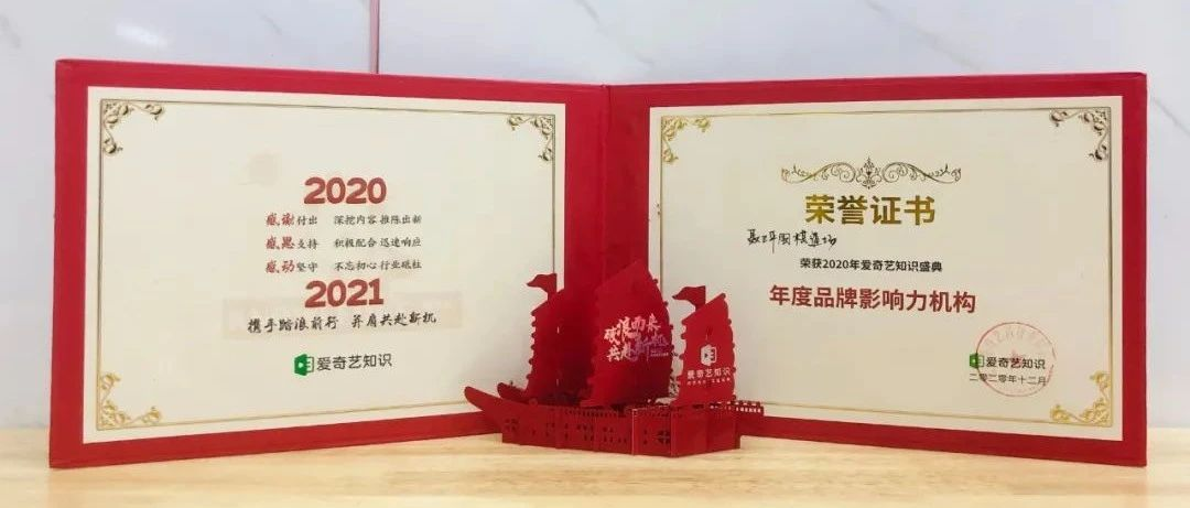聂道获2020年爱奇艺知识盛典年度品牌影响力机构