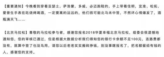 8月30日广马出签。