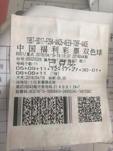 四人合买56元揽双色球564万:第一次联合作战