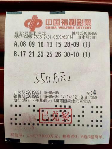 男子4元击中双色球550万大奖 只是偶尔用零钱买彩