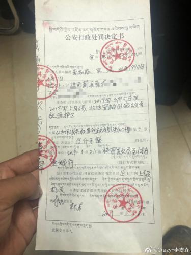 原料图:冯浩队友李志森在幼我微博展现罚单。图片来源:李志森微博