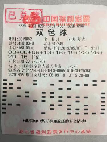 """男子""""9+1""""复式揽福彩518万 先给父母100万去旅行"""