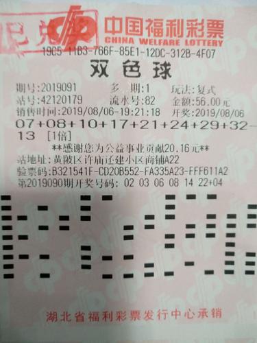货车司机喜提双色球26万大奖 一念之差错失头奖