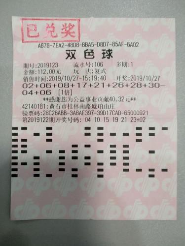 好险!双色球567万大奖彩票在钱包里躺了半个月