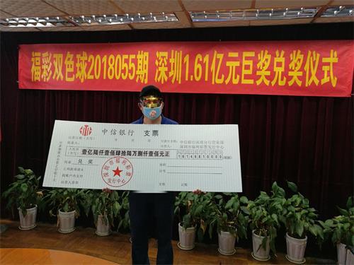 福彩1.61亿巨奖被秒兑:得主是老板 每期投千元