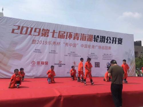 2019环青海湖轮滑公开赛西宁站落下帷幕