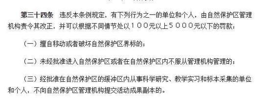 《中华人民共和国自然珍惜区条例》相关规定。