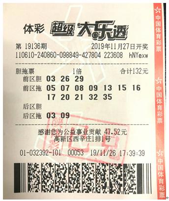 西安大乐透1000万元中奖彩票
