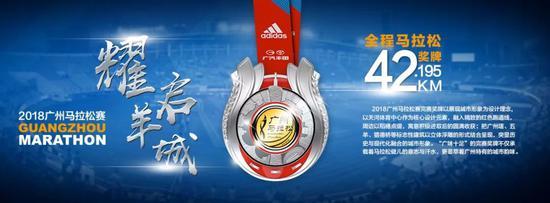 2018广州马拉松赛全程完赛奖牌