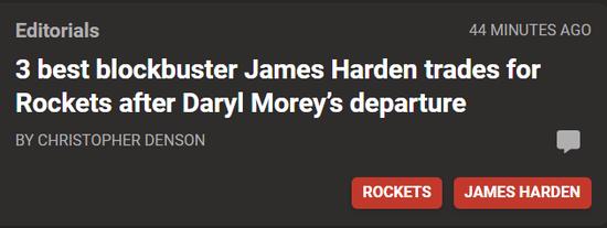 火箭要交易哈登???