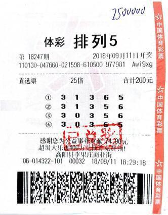 忠实粉丝200元揽体彩250万:最不看好号码反而中大奖